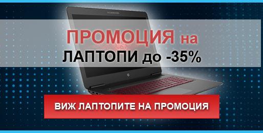 Лаптопи на Промоция